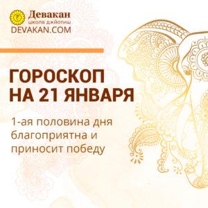 гороскоп на сегодня 21 января 2021