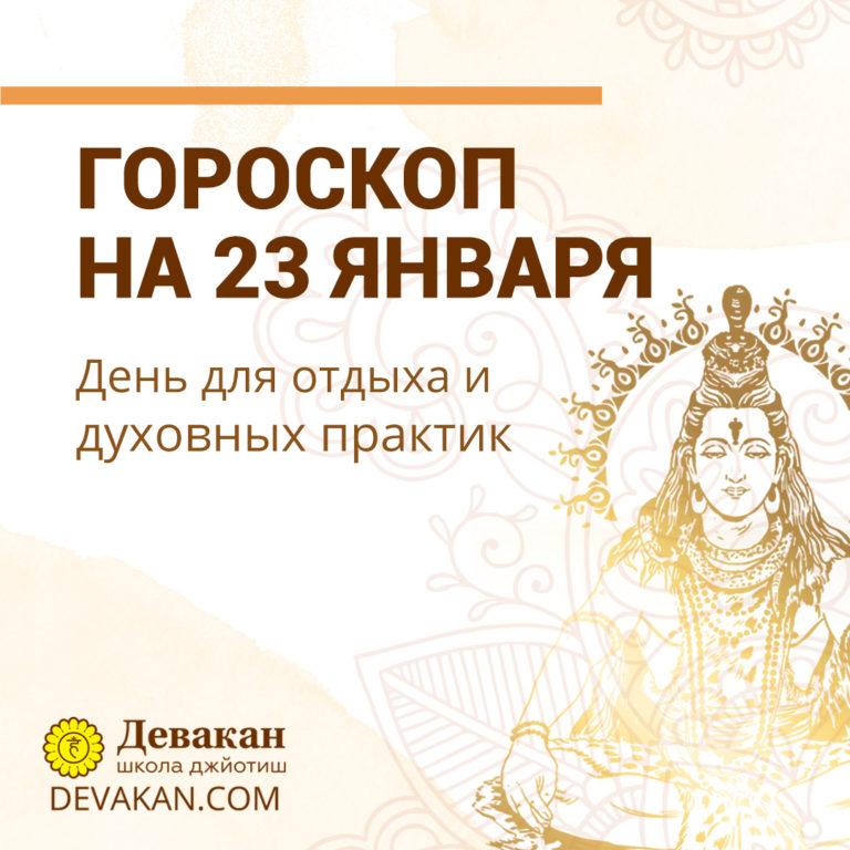 гороскоп на сегодня 23 января 2021
