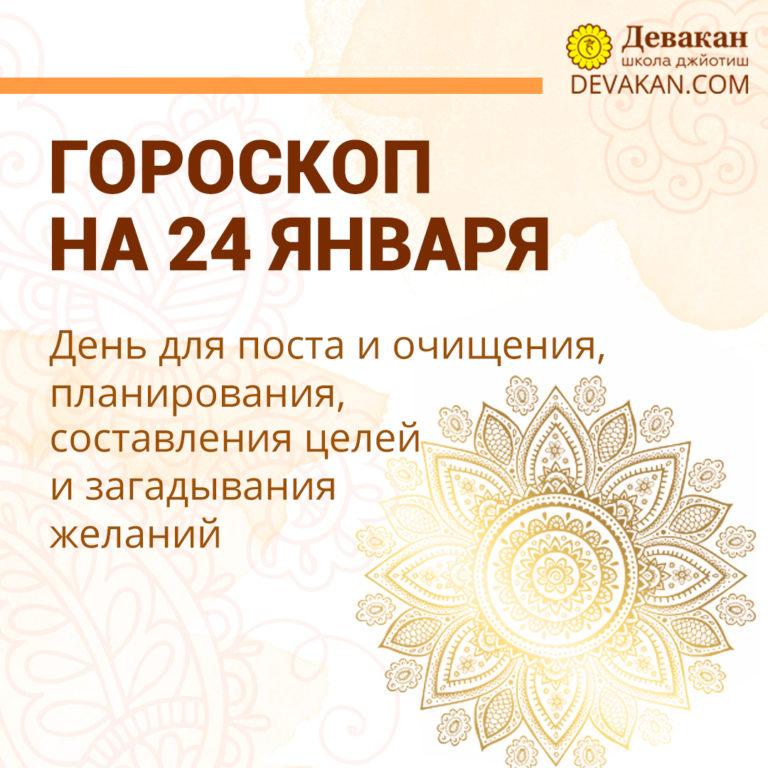 гороскоп на сегодня 24 января 2021