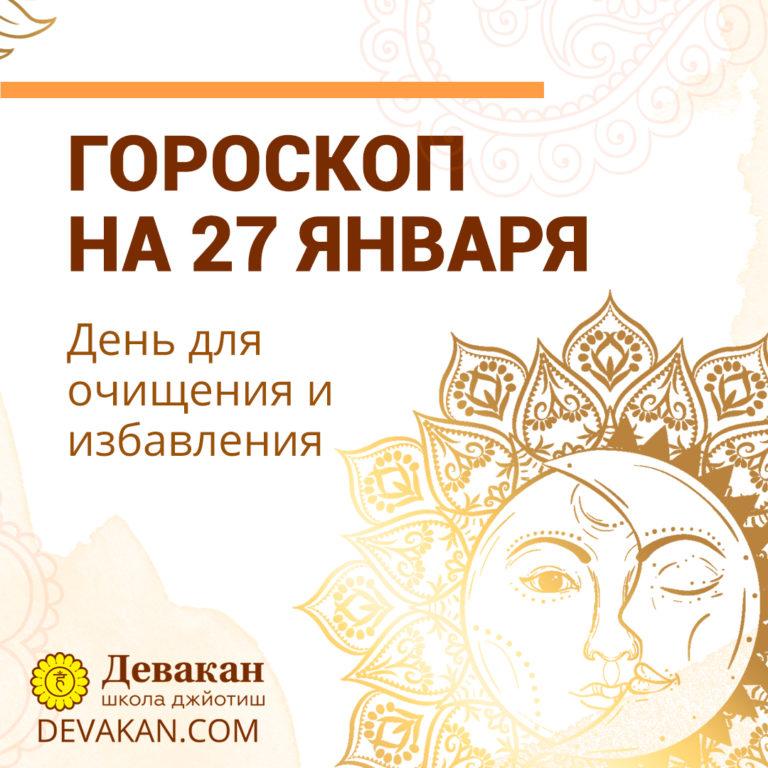гороскоп на сегодня 27 января 2021