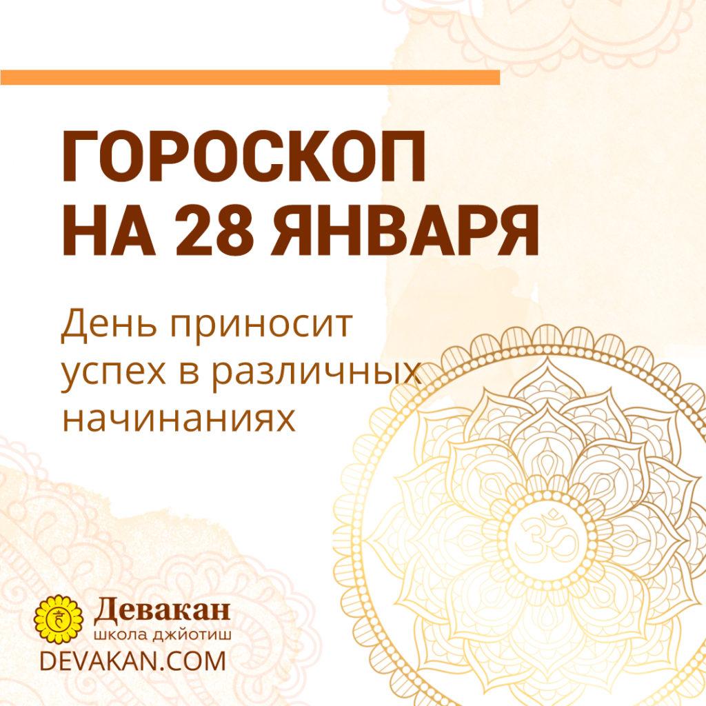 гороскоп на сегодня 28 января 2021