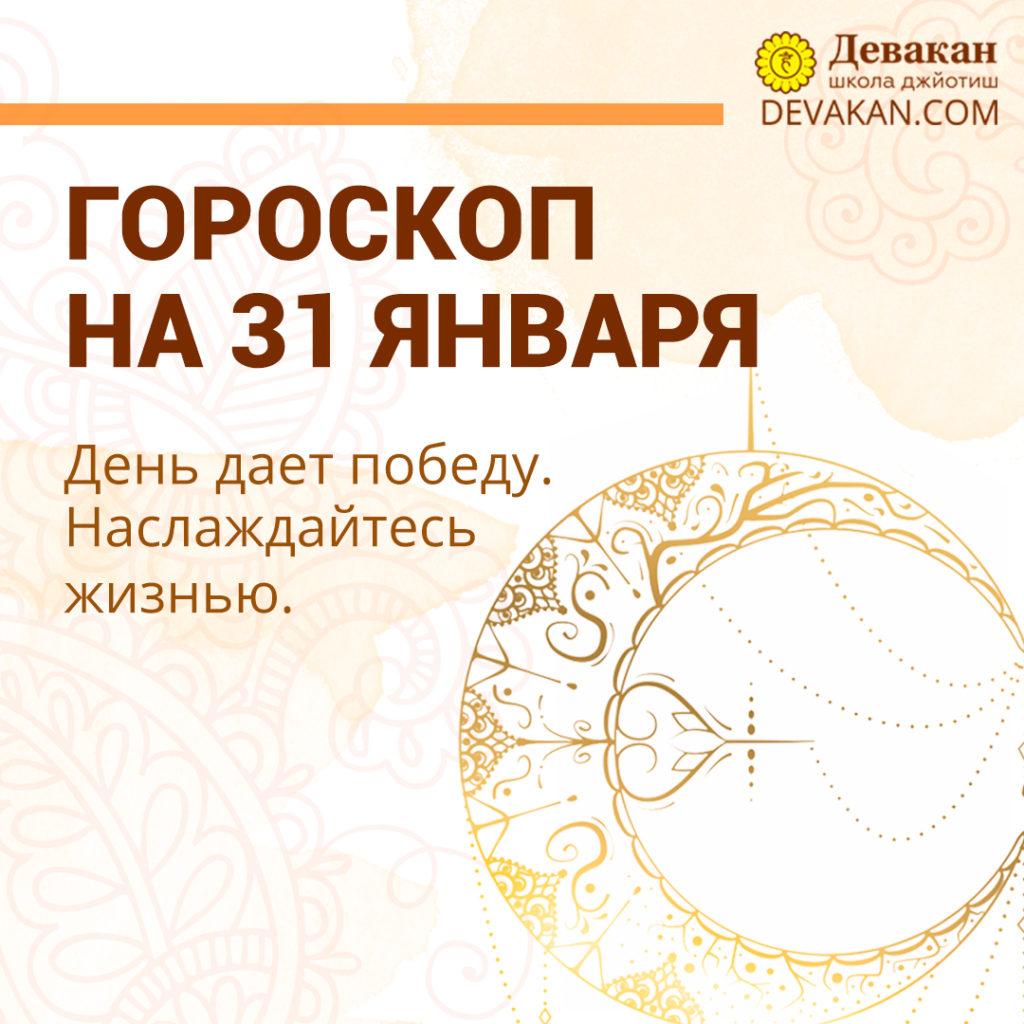 гороскоп на сегодня 31 января 2021