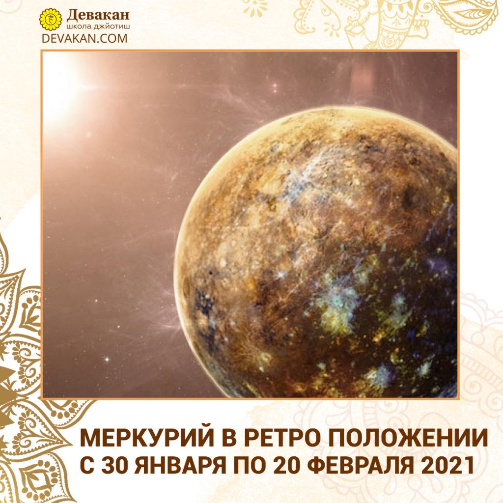Меркурий ретрогорадный с 30 января по 20 февраля 2021