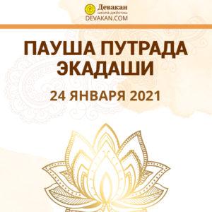 Пауша Путрада экадаши 24 января 2021