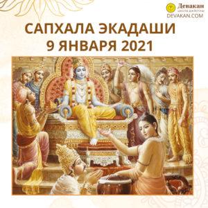 Сапхала экадаши 9 января 2021