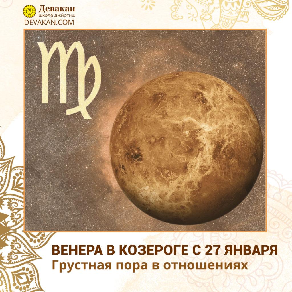 Венера в Козероге с 27 января