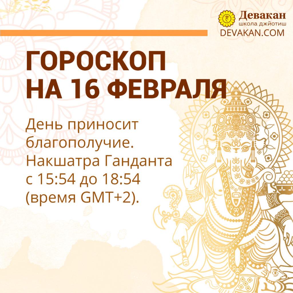 гороскоп на сегодня 16 февраля 2021