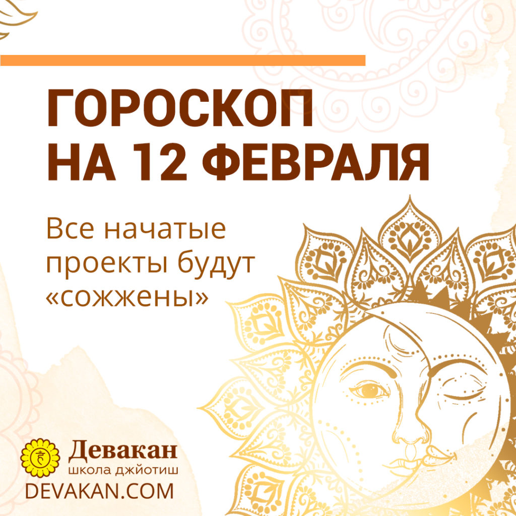 гороскоп на сегодня 12 февраля 2021
