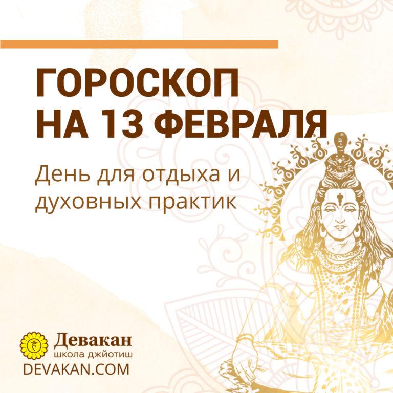 гороскоп на сегодня 13 февраля 2021