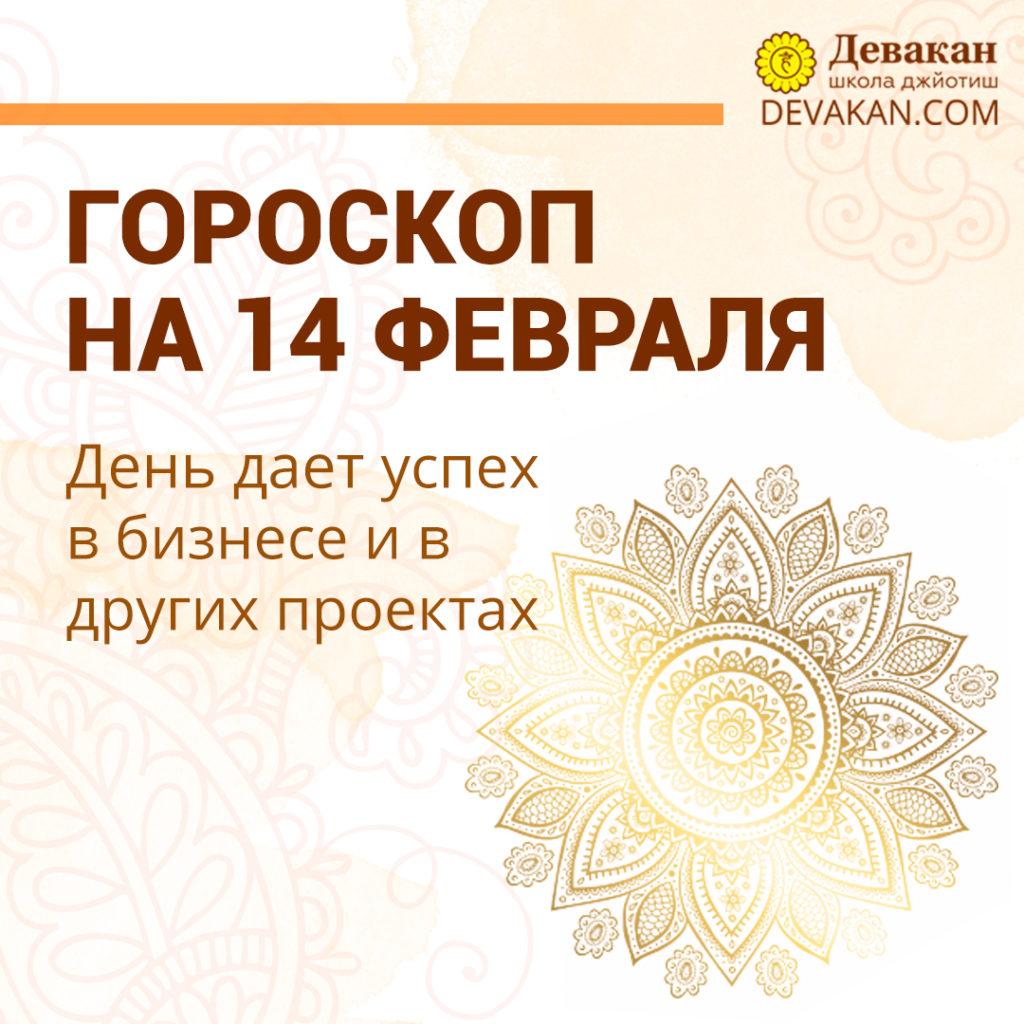 гороскоп на сегодня 14 февраля 2021