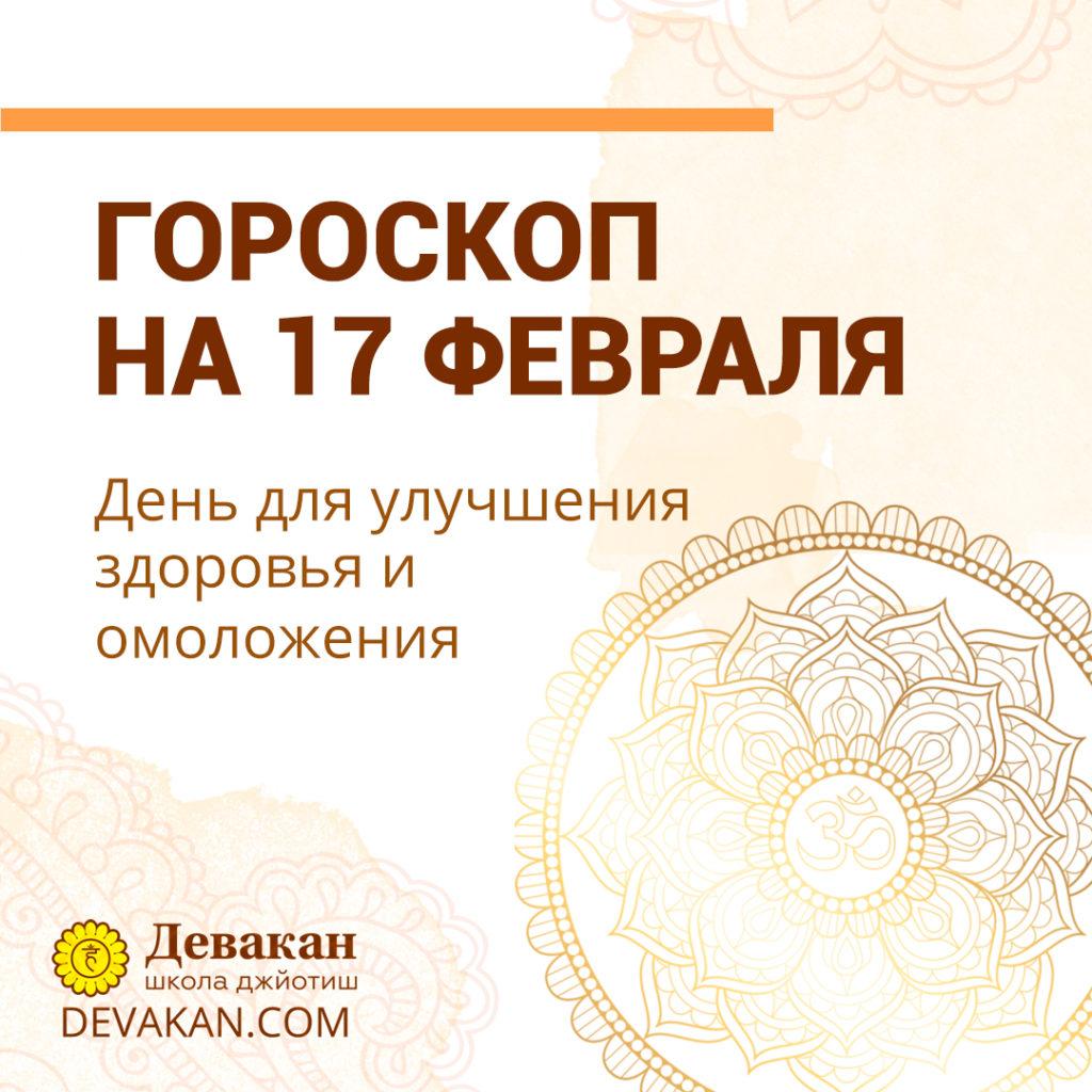 гороскоп на сегодня 17 февраля 2021