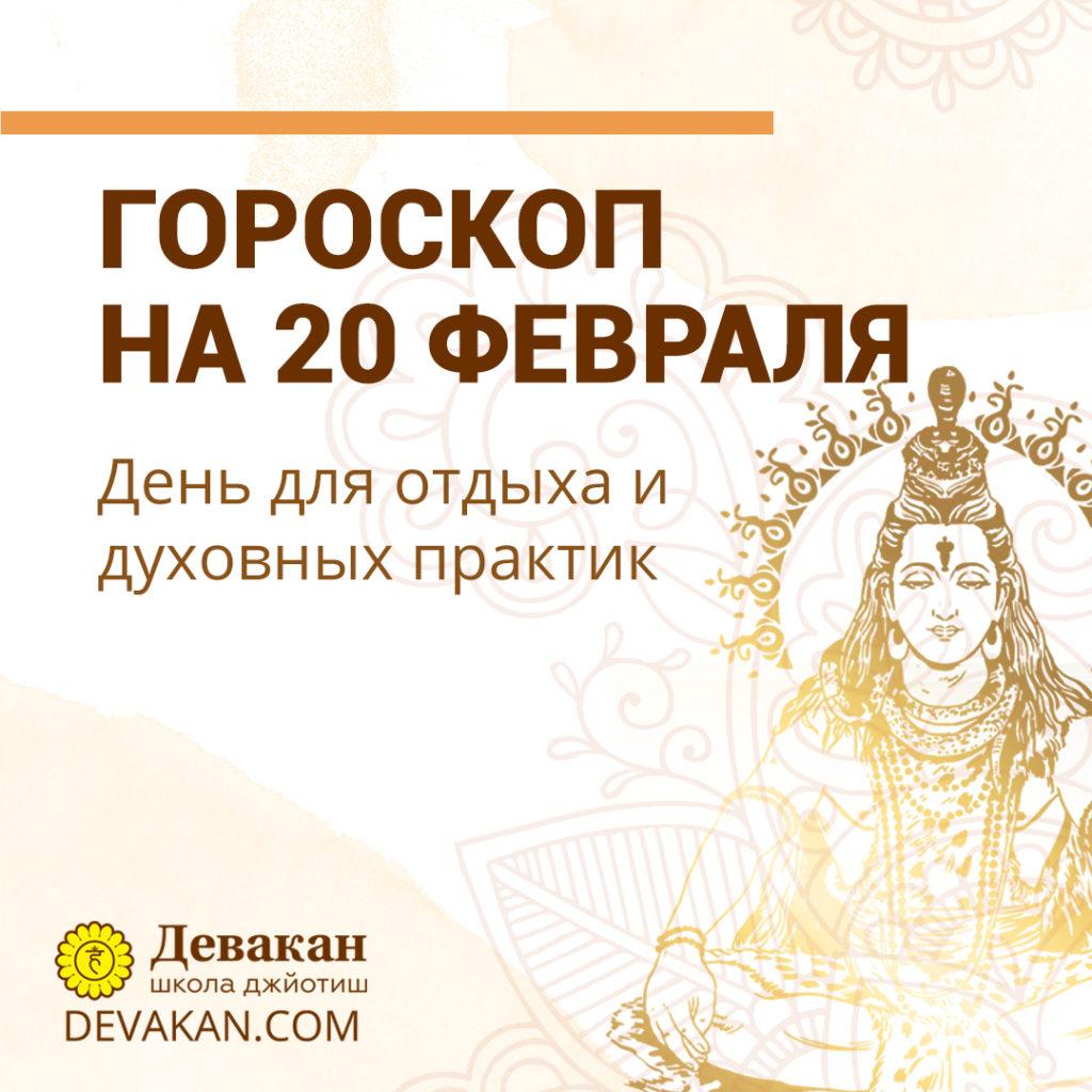 гороскоп на сегодня 20 февраля 2021