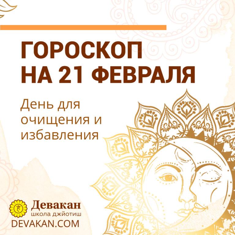 гороскоп на сегодня 21 февраля 2021