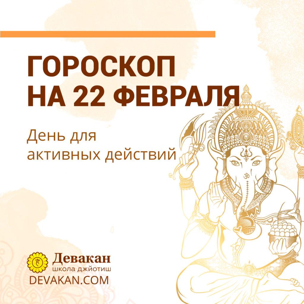 гороскоп на сегодня 22 февраля 2021