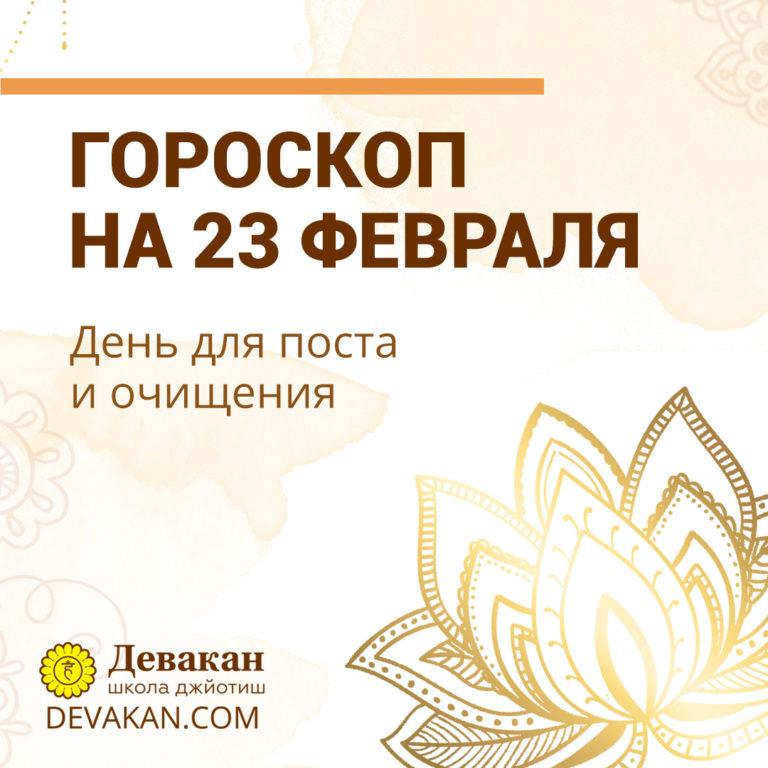 гороскоп на сегодня 23 февраля 2021