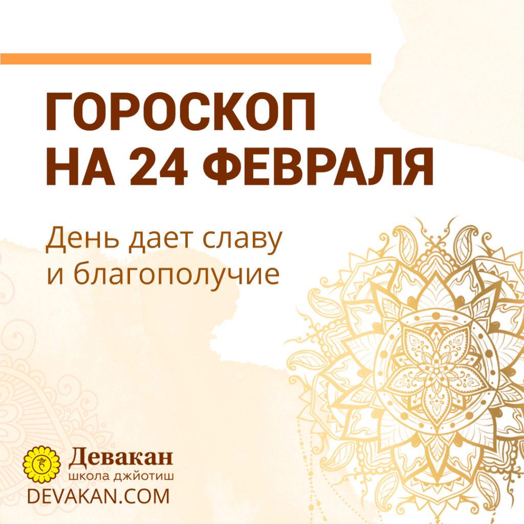 гороскоп на сегодня 24 февраля 2021