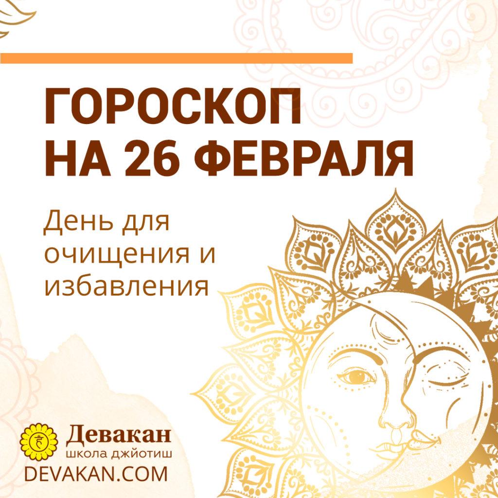 гороскоп на сегодня 26 февраля 2021