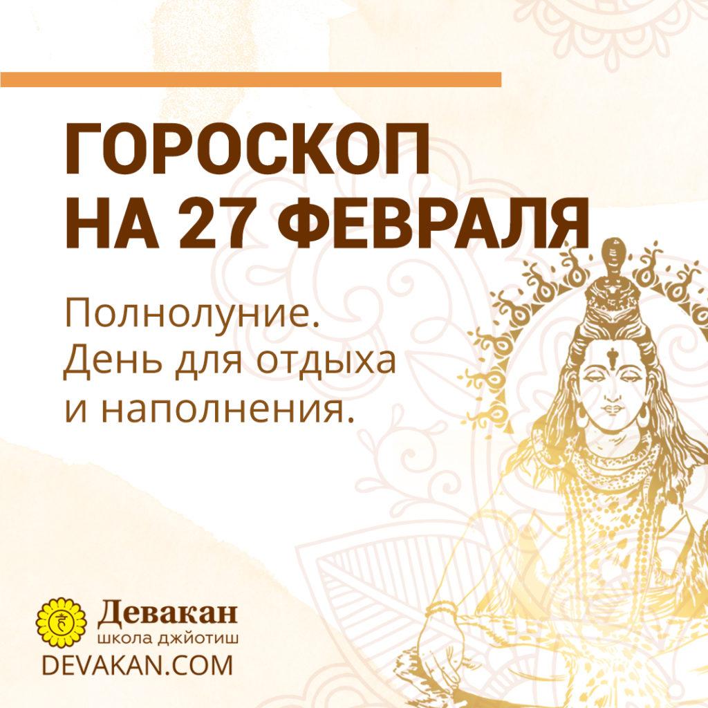 гороскоп на сегодня 27 февраля 2021