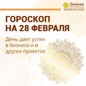 гороскоп на сегодня 28 февраля 2021