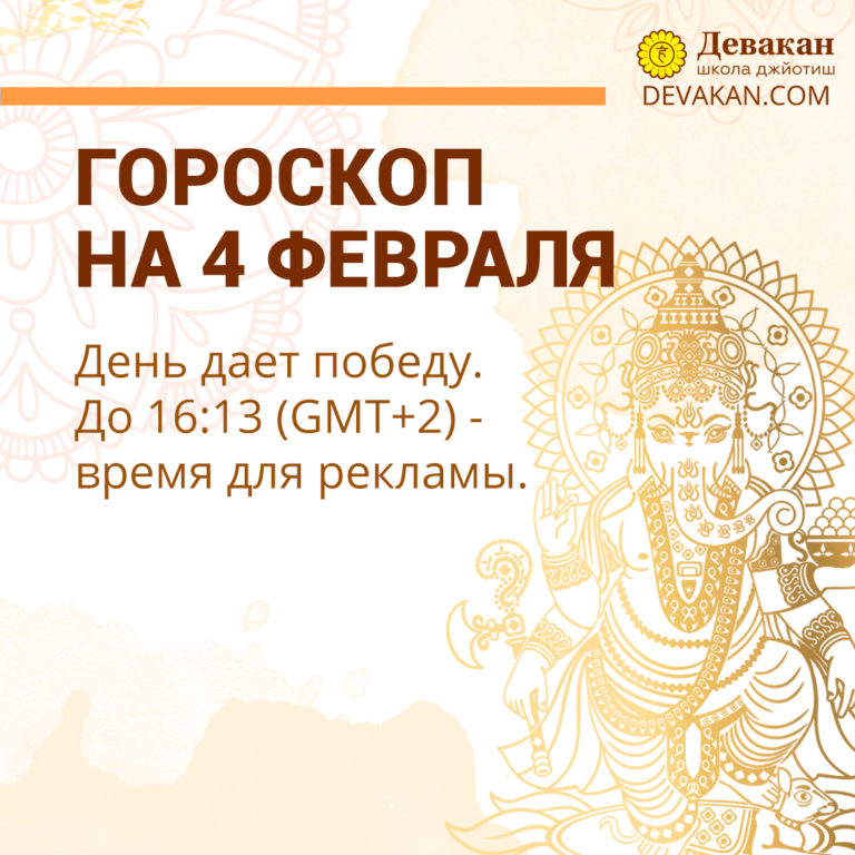гороскоп на сегодня 4 февраля 2021