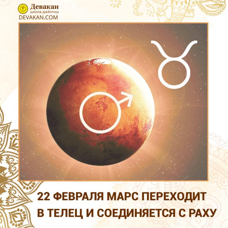 22 февраля 2021 Марс переходит в Телец