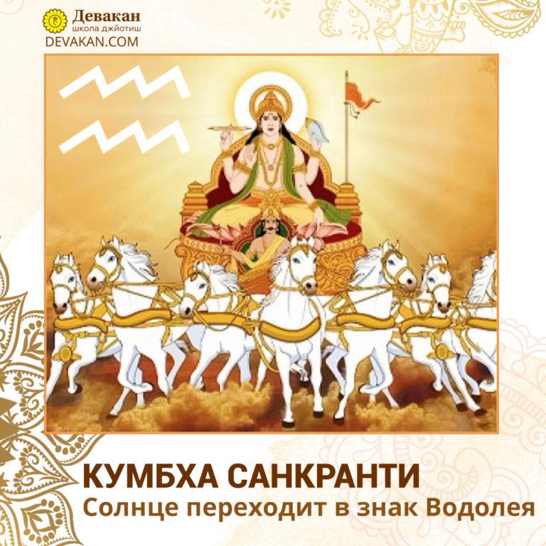 Кумбха Санкранти - 12-13 февраля Солнце переходит в знак Водолея