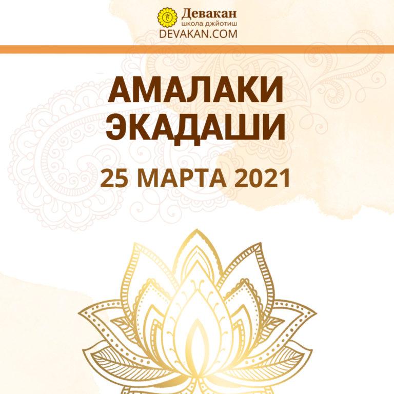 Амалаки экадаши 25 марта 2021