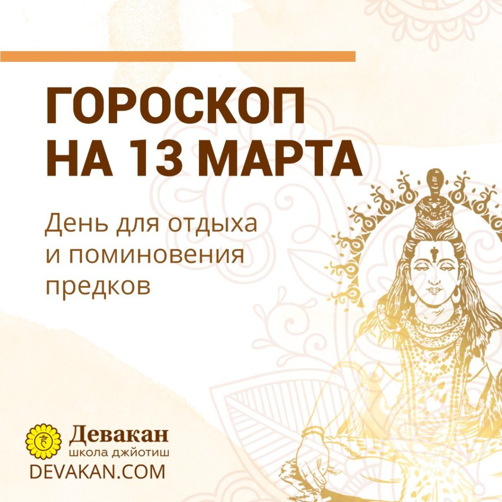 гороскоп на сегодня 13 марта 2021