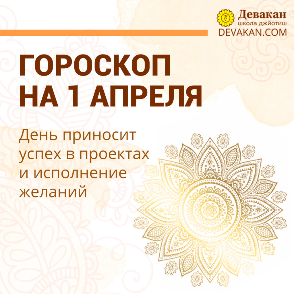 гороскоп на сегодня 1 апреля 2021