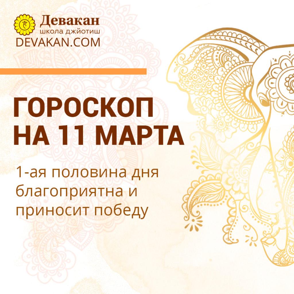 гороскоп на сегодня 11 марта 2021