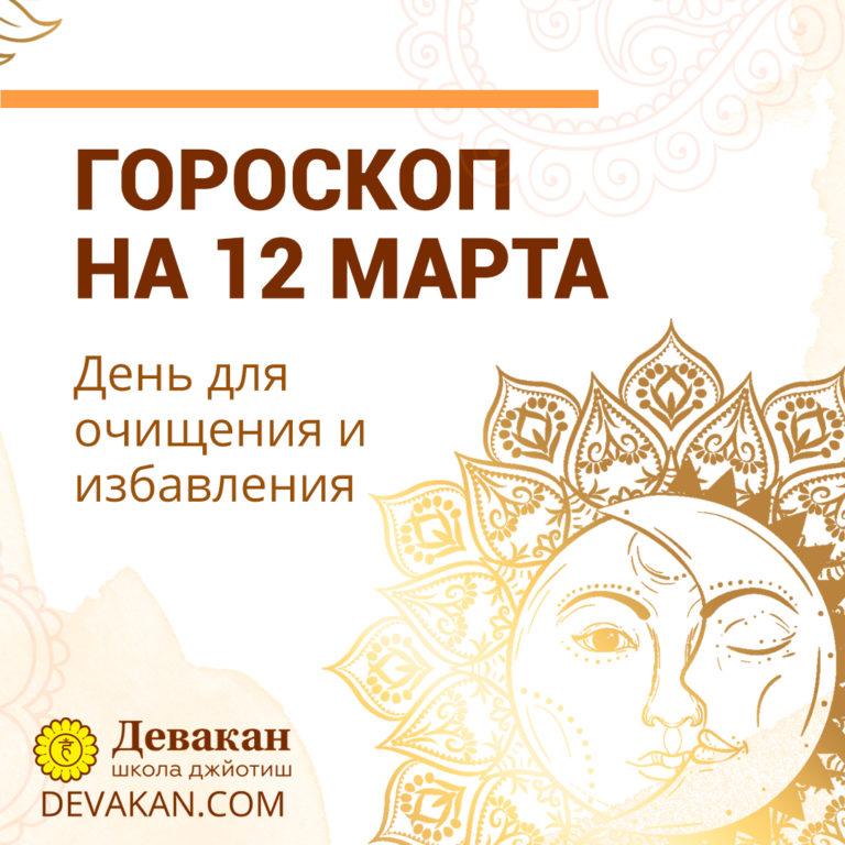 гороскоп на сегодня 12 марта 2021