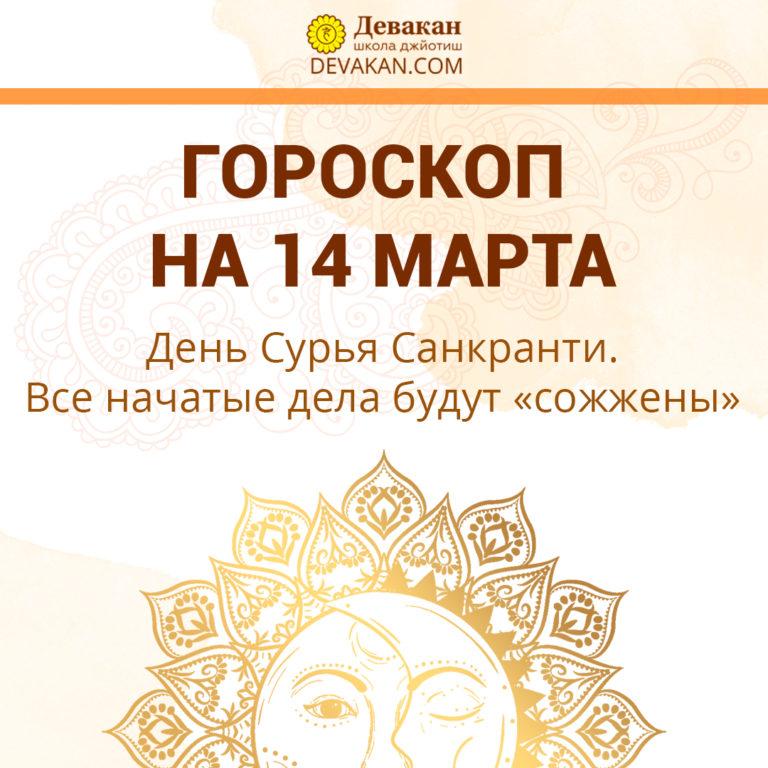 гороскоп на сегодня 14 марта 2021