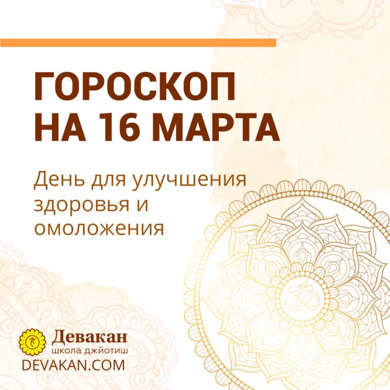 гороскоп на сегодня 16 марта 2021