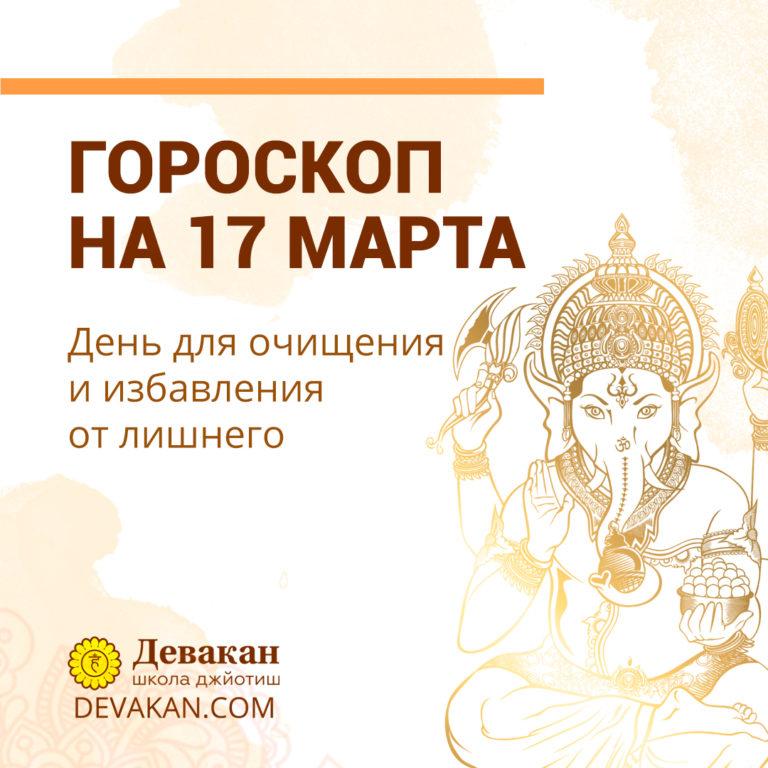 гороскоп на сегодня 17 марта 2021