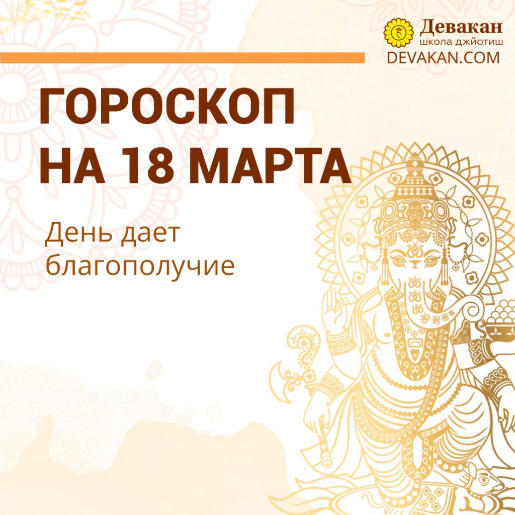 гороскоп на сегодня 18 марта 2021