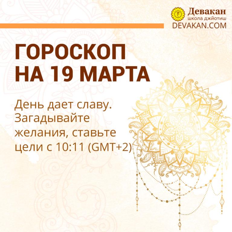 гороскоп на сегодня 19 марта 2021