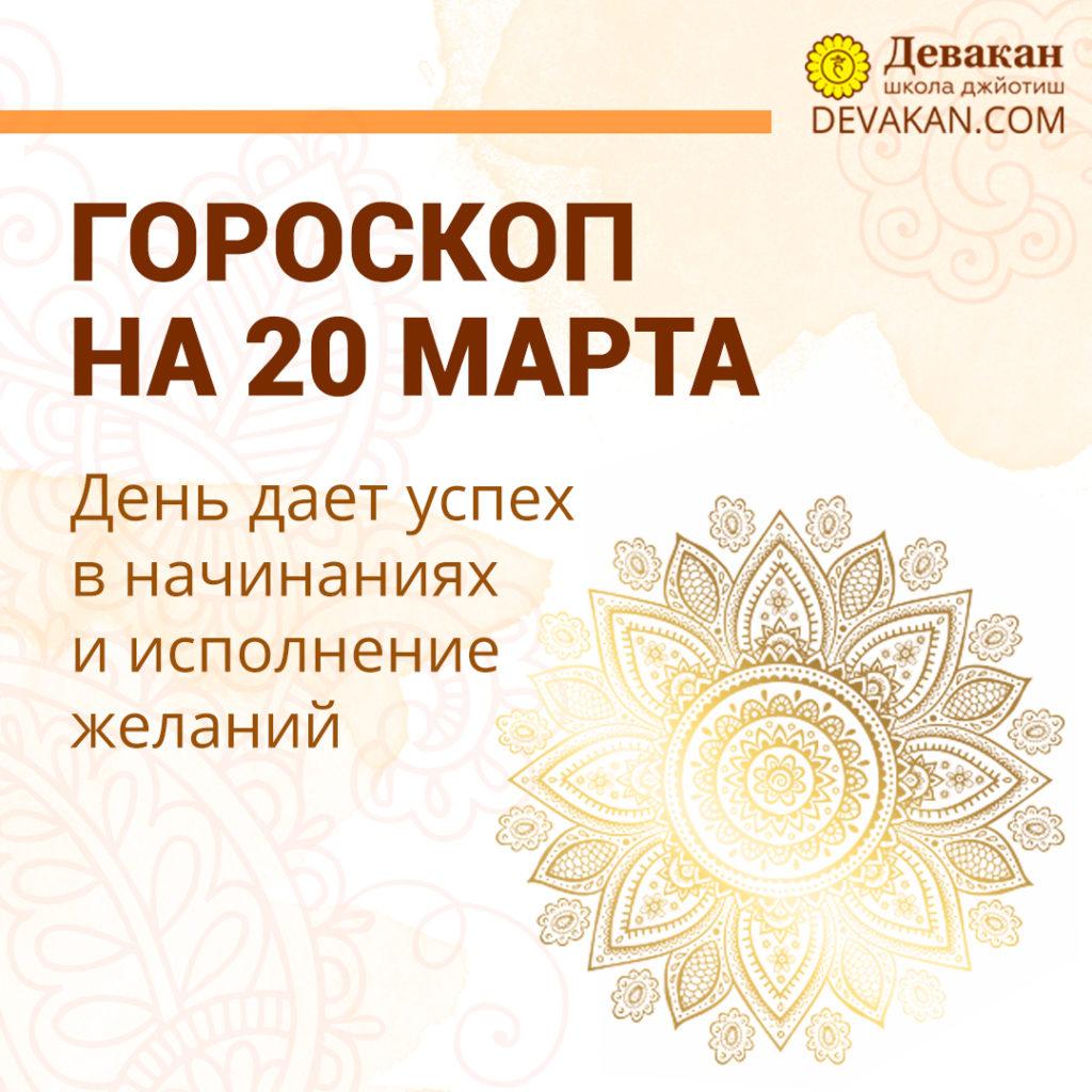 гороскоп на сегодня 20 марта 2021