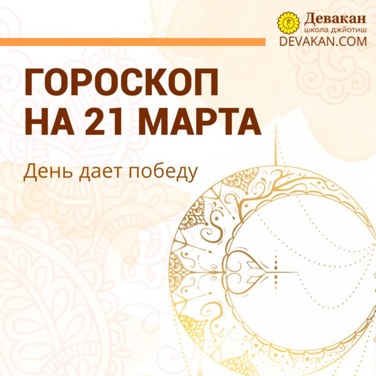 гороскоп на сегодня 21 марта 2021