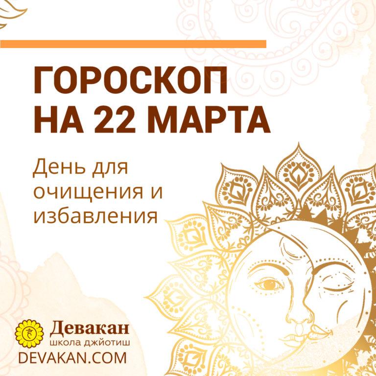 гороскоп на сегодня 22 марта 2021