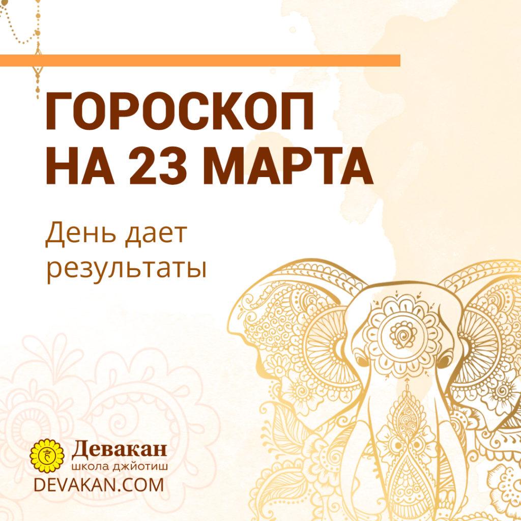 гороскоп на сегодня 23 марта 2021