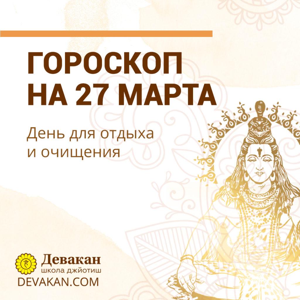 гороскоп на сегодня 27 марта 2021