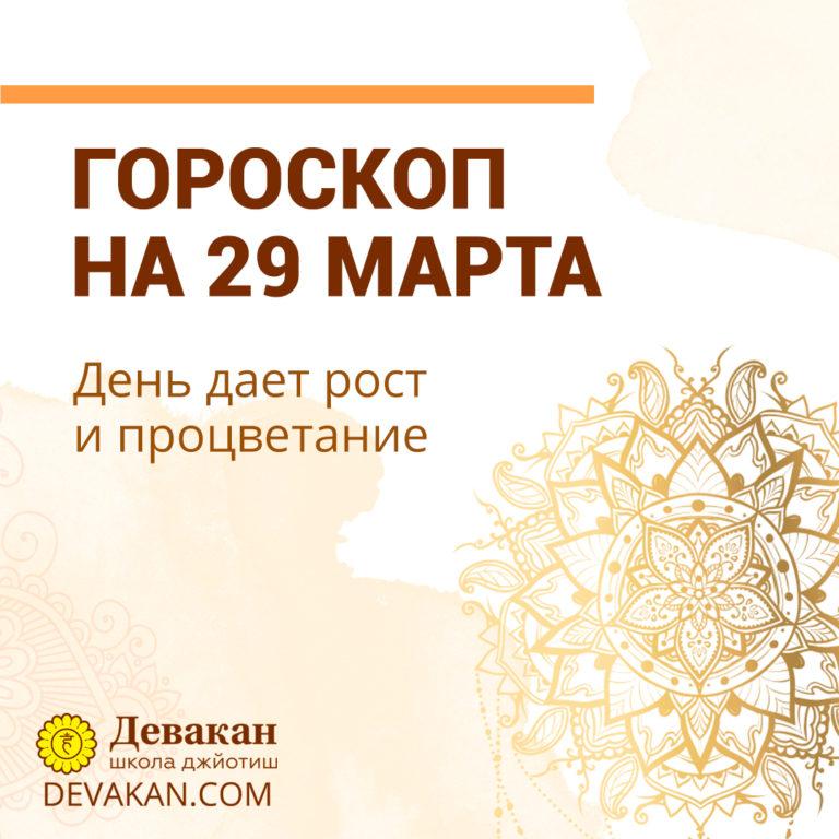 гороскоп на сегодня 29 марта 2021