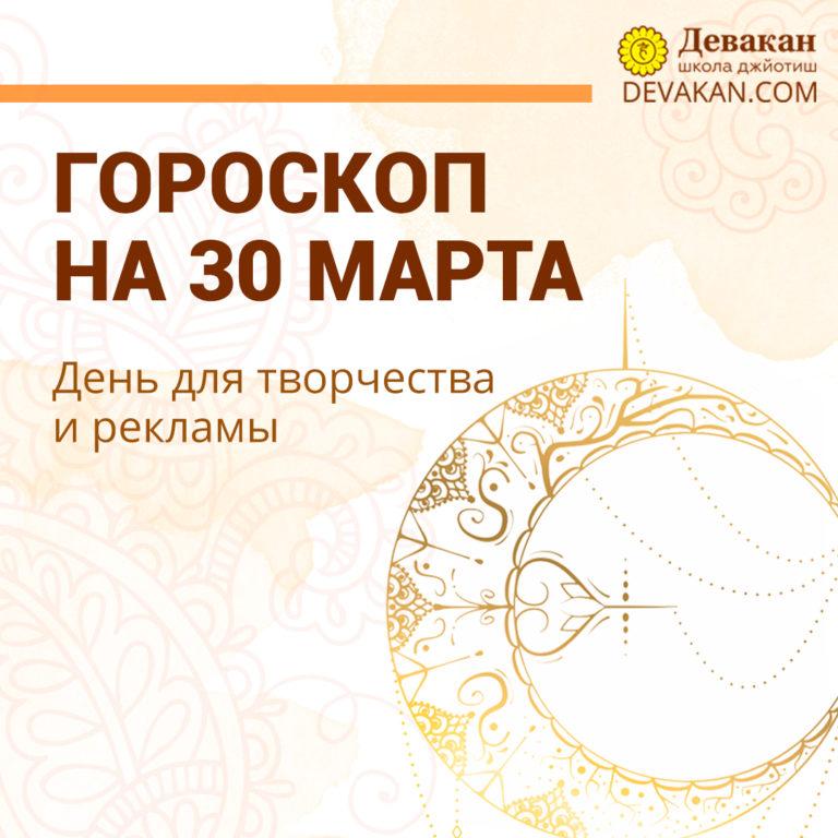 гороскоп на сегодня 30 марта 2021