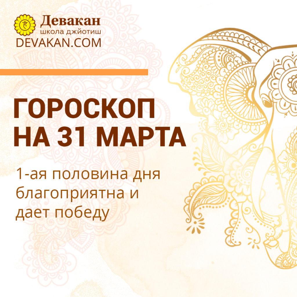 гороскоп на сегодня 31 марта 2021