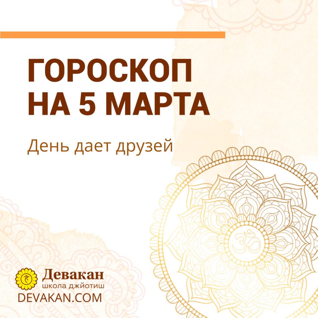 гороскоп на сегодня 5 марта 2021