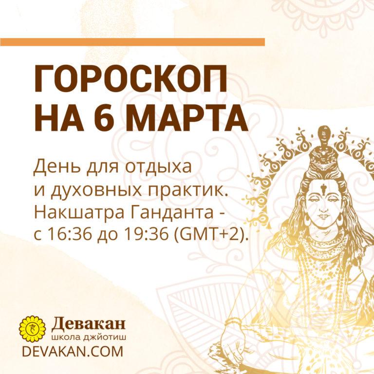гороскоп на сегодня 6 марта 2021