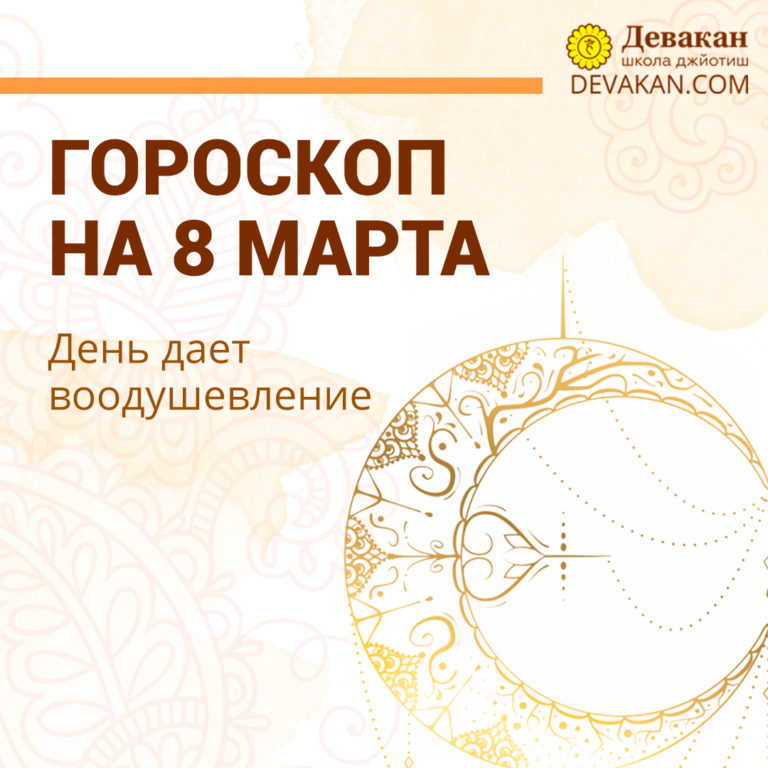 гороскоп на сегодня 8 марта 2021