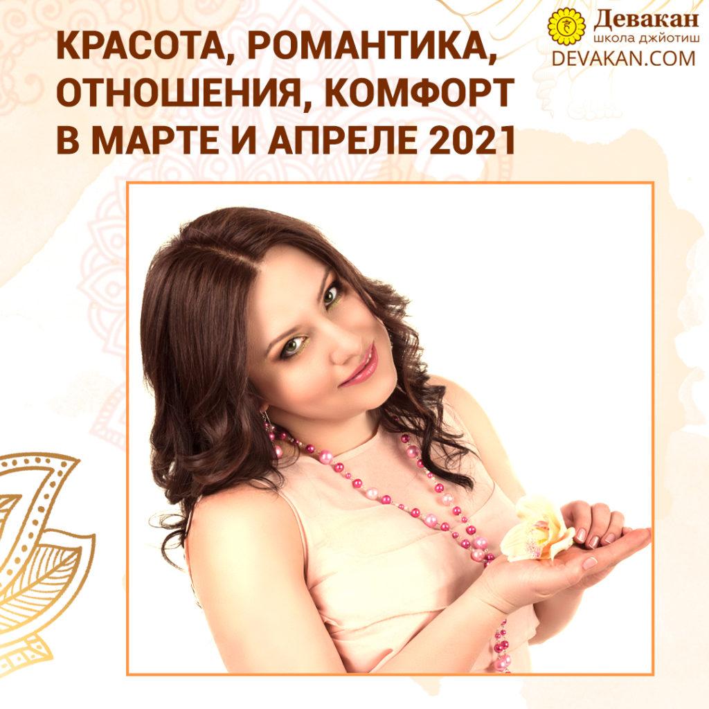 Красота и романтика март-апрель 2021