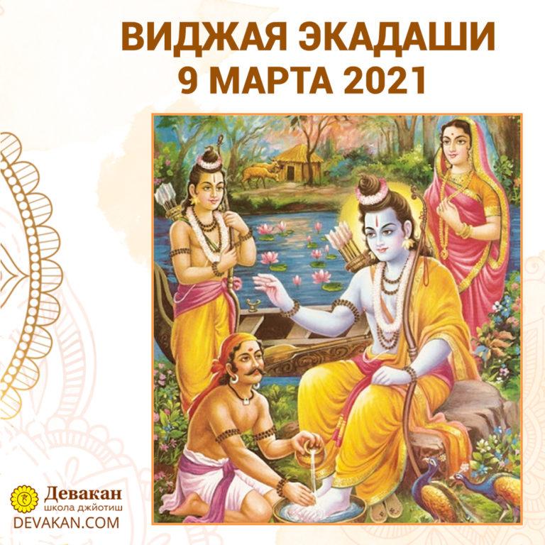 Виджая экадаши 9 марта 2021