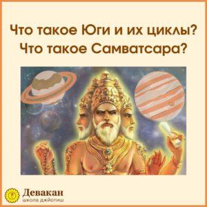 Что такое Юги и их циклы? Что такое Самватсара?